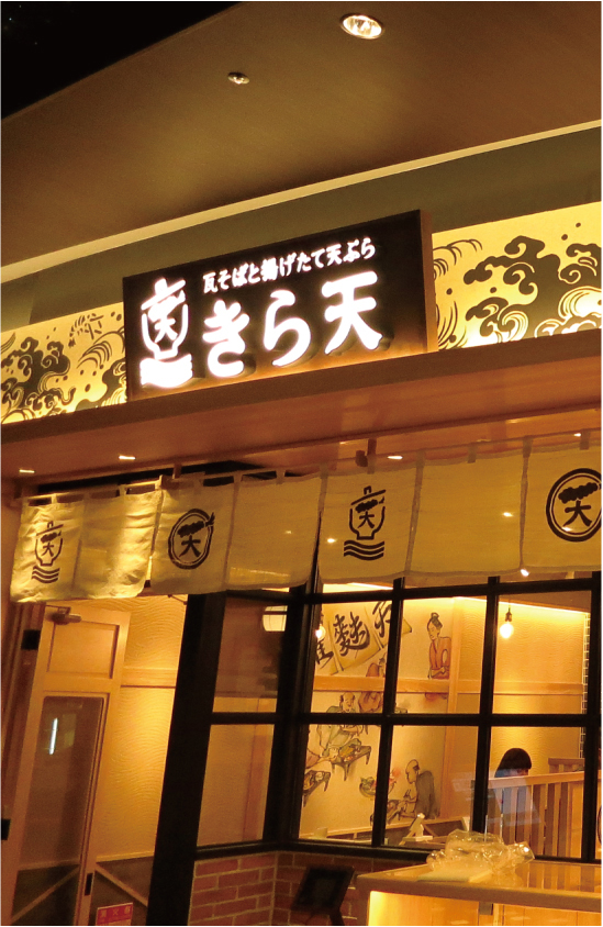 瓦そばと揚げたて天ぷら きら店 イオン長久手店