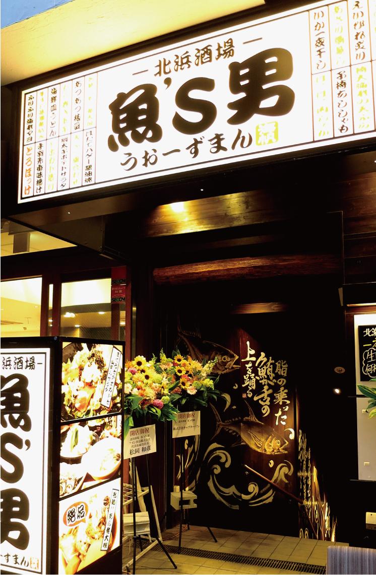 北浜酒場 魚S男