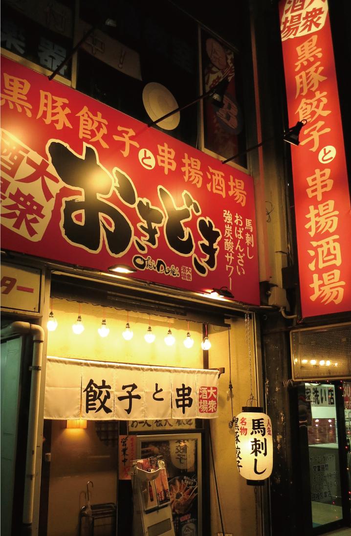 黒豚餃子と串揚げ酒場 おきどき